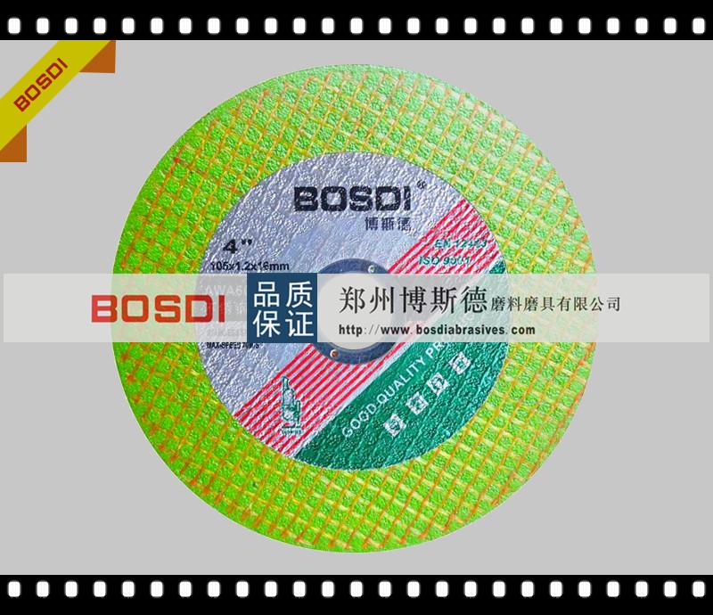 BOSDI 品牌---超薄树脂切割片-09